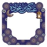 Ramadan Frame Blue Color Small Size
