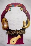 Ramadan Frame 2 X-Large Size