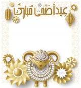 Eid 2020 Frame Small Size