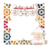 Eid Frame Large