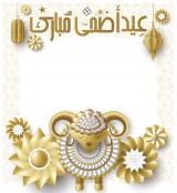 Eid 2020 Frame Large