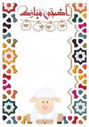 Eid Frame X-Large